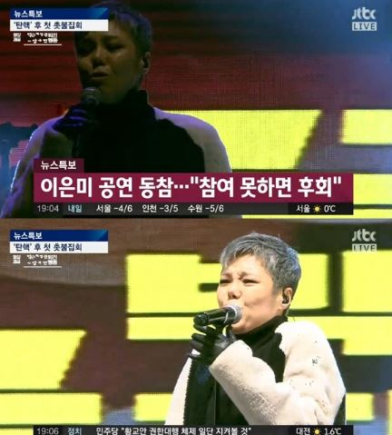 촛불집회 무대 오른 이은미. 사진=JTBC 방송 화면 캡쳐