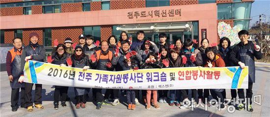 전주가족자원봉사단,노송동지역 연탄배달 연합 봉사 전개