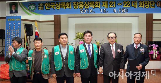한국상록회 장흥지회, 제21~22대 회장단 이·취임식 개최