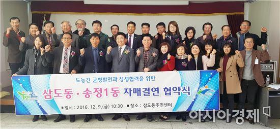 광주 광산구 송정1동·삼도동 주민자치위 자매결연