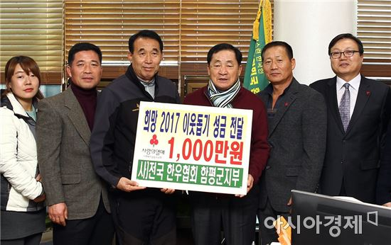 사)전국한우협회 함평군지부(지부장 김영인)가 이웃돕기성금 1천만원을 함평군에 기탁했다.