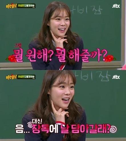 한승연. 사진=JTBC '아는형님' 방송 캡쳐