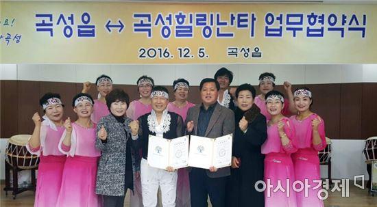 곡성힐링난타팀↔곡성읍 업무협약