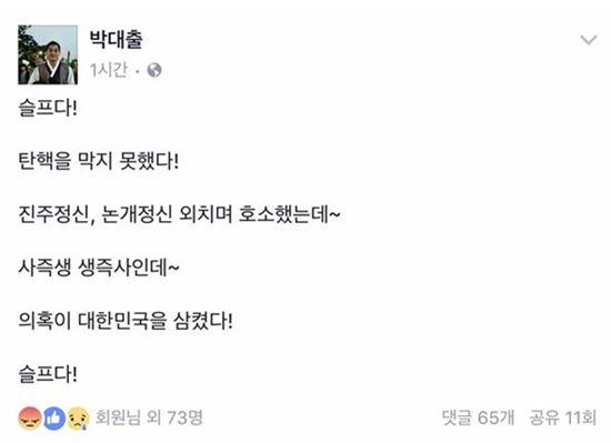 박대출 새누리당 의원. 사진=박대출 페이스북 캡쳐