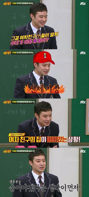 천정명. 사진=JTBC '아는형님' 방송 캡쳐