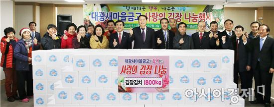 [포토]광주시 동구 대광새마을금고, 김장 김치 전달식