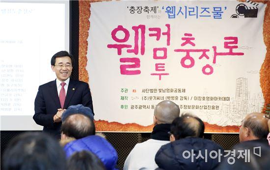 [포토]웹 드라마 '웰컴 투 충장로'제작발표회 개최
