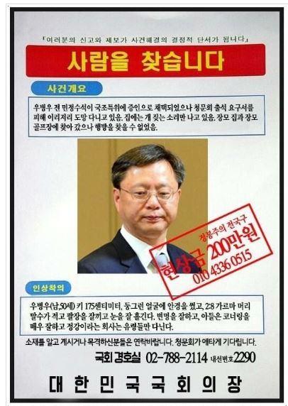 우병우 전 민정수석 수배 전단지. 사진=정봉주 SNS 캡쳐