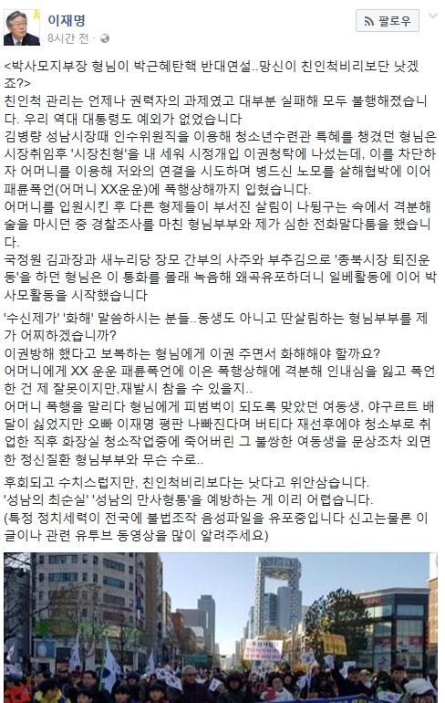 이재명 성남시장. 사진=이재명 페이스북 캡쳐