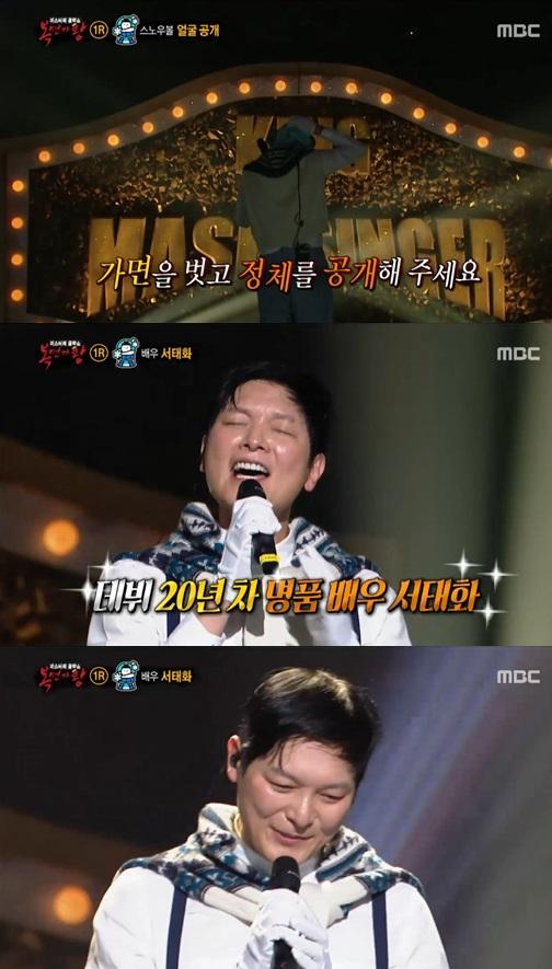 서태화. 사진=MBC '복면가왕' 방송 캡쳐