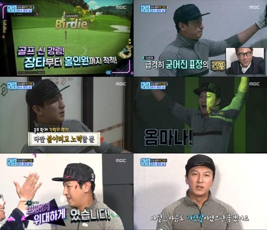박건형. 사진=MBC '은밀하게 위대하게' 방송 캡쳐