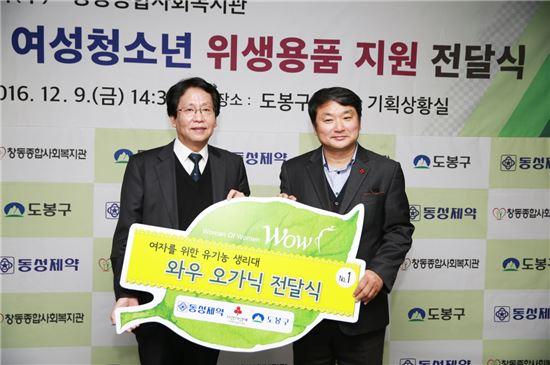저소득 여성청소년 위한 위생용품 전달식(이양구 동성제약 대표이사-윤기환 부구청장)