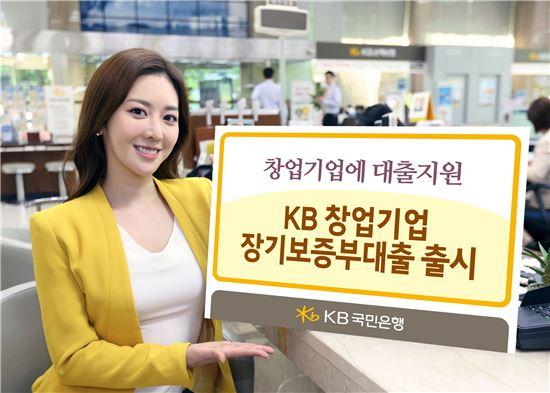 KB국민은행, 창업기업에 1500억 규모 보증서 대출 지원
