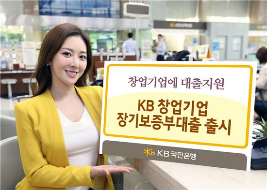 KB국민은행, 'KB 창업기업 장기보증부대출' 신상품 출시