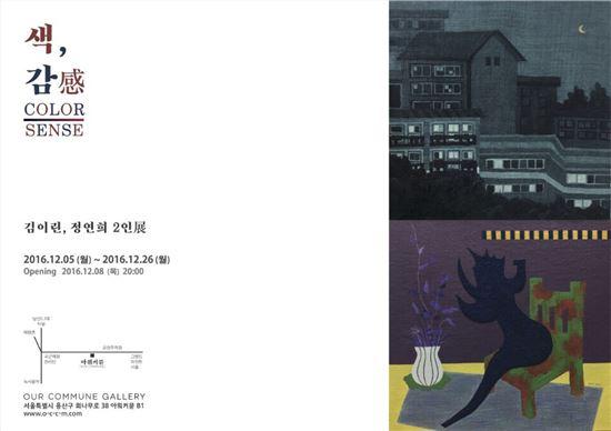 아워커뮨 갤러리, 26일까지 김이린·정연희 '색, 감전'