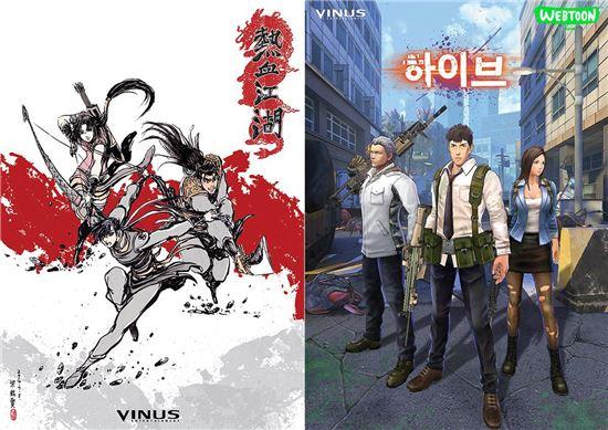 비누스엔터테인먼트가 현재 개발 중인 모바일 게임 '열혈강호'(왼쪽)와 '하이브'