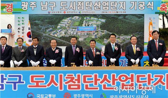 윤장현 광주시장, 남구 도시첨단 국가 산업단지 기공식 참석