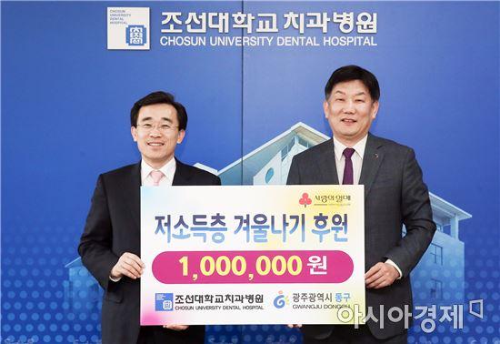 [포토]조선대학교치과병원, 광주 동구에 저소득층 후원금 전달