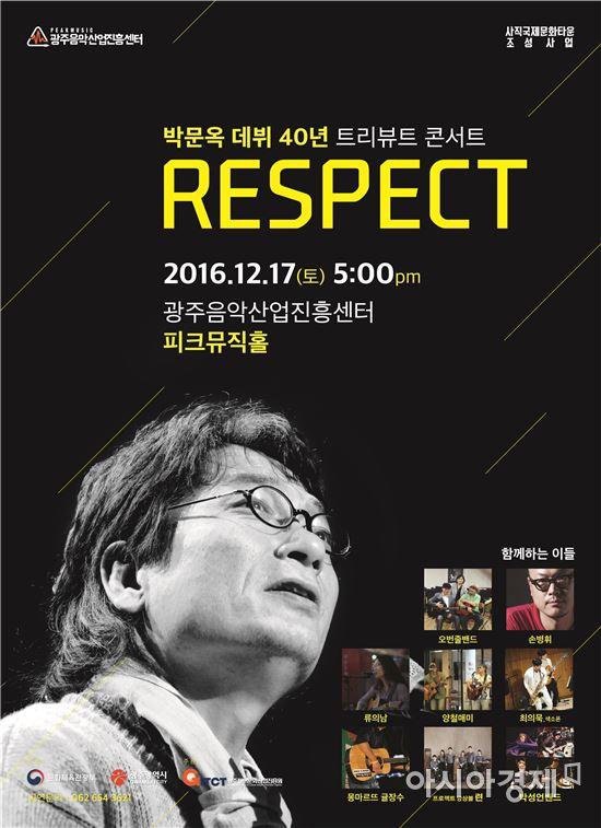 포크 명인 박문옥 데뷔 40주년 콘서트 'RESPECT'