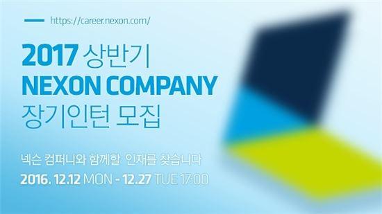 넥슨, 2017년 상반기 인턴사원 공개 모집