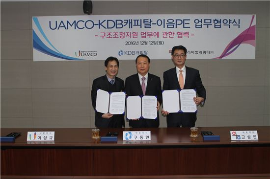 유암코, 1000억대 조선·해운 산업 구조조정 펀드 설립