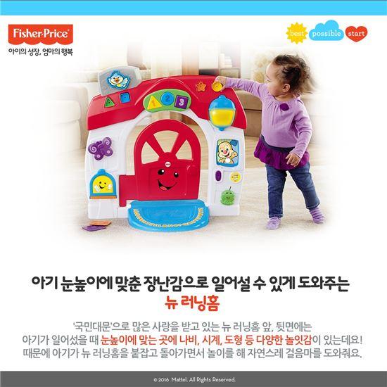 '국민 대문' 뉴 러닝홈 '대박'…매출 50% 차지