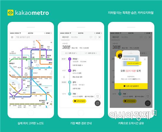 카카오지하철, '잇 어워드' 디지털 디자인 본상 수상