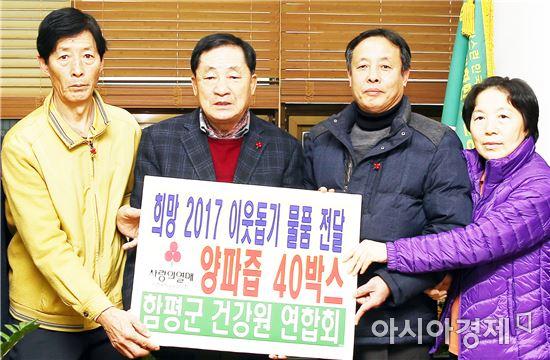 함평군건강원연합회 양파즙 40박스 기탁