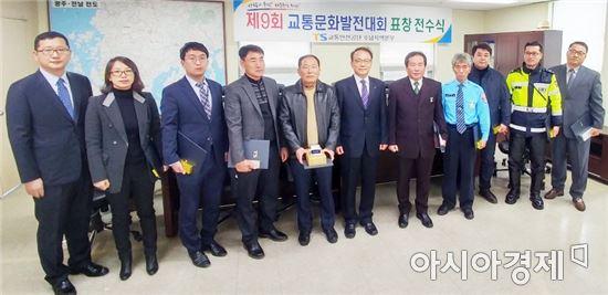 교통안전공단 호남지역본부, 교통문화발전대회 표창 전수식 개최