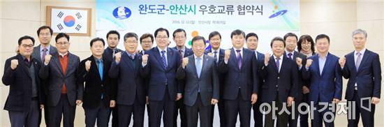 완도군(군수 신우철)은 12일 경기도 안산시(시장 제종길)와 우호협력 협약을 체결하고 미래지향적인 협조체계 구축에 나섰다.