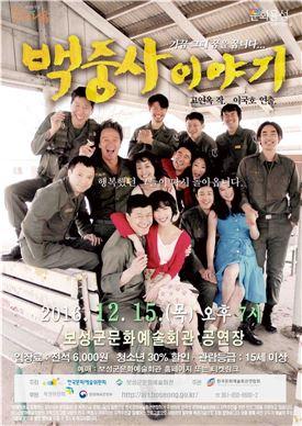 보성군, 15일 연극 '백중사 이야기'공연
