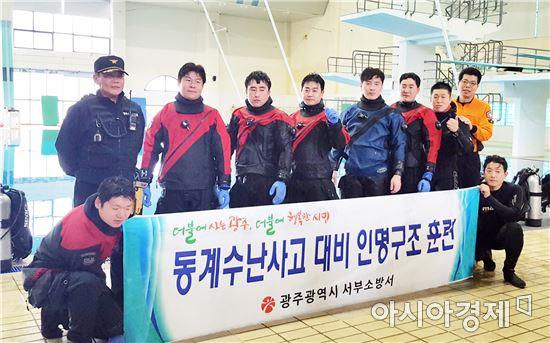 광주서부소방서, 겨울철 수난사고 대비 인명구조 훈련