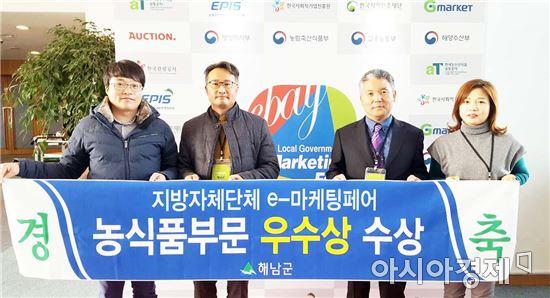 해남군, 제8회 e-마케팅 페어 우수상 수상