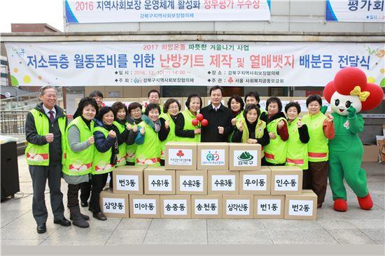 박겸수 강북구청장과 후원자들이 12일 저소득층 월동 준비를 위한 난방용품 선물키트 전달후 기념촬영을 했다.