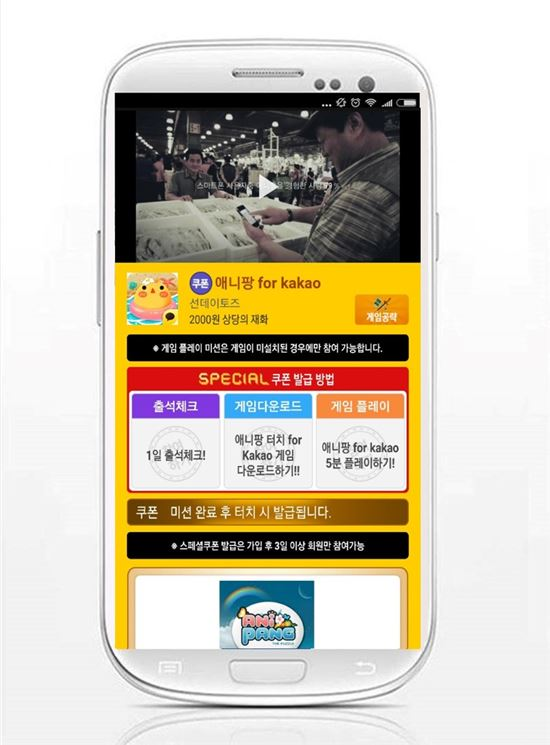 헝그리앱 '애니팡', 사진=헝그리앱