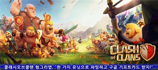 헝그리앱 '클래시오브클랜', 사진=헝그리앱