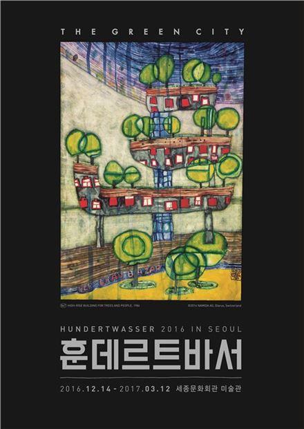 '자연과 사람의 공존' 훈데르트바서 특별전