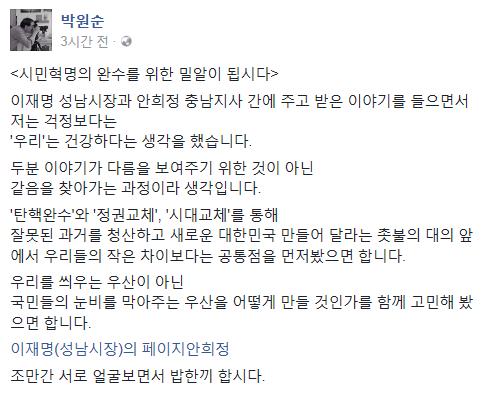 박원순 서울시장 / 사진=박원순 서울시장 페이스북 캡처