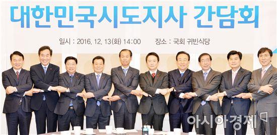 윤장현 광주시장, 대한민국시도지사협의회 참석