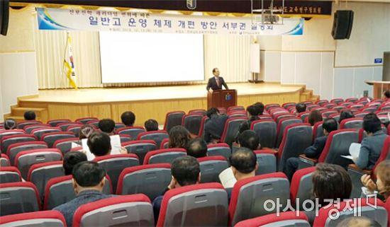 전남도교육청, 일반고 운영체제 개편안 권역별 설명회