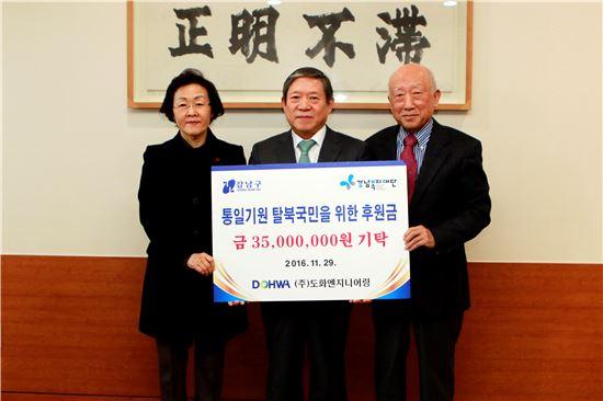 도화엔지니어링은 지난달 29일 임직원들과 함께 지역내 탈북국민을 돕기 위해 3500만원의 기부금을 전달했다.