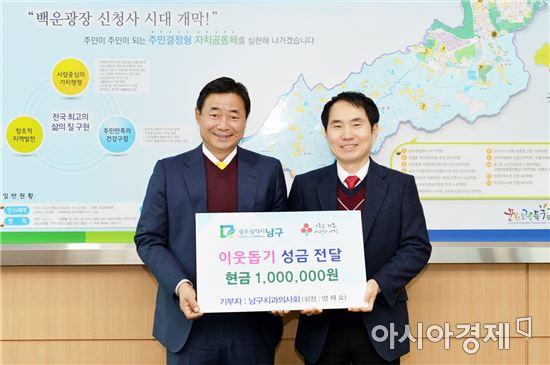 [포토]광주시 남구치과의사회, 남구에 이웃돕기 성금 기탁