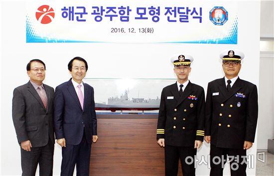 김종식 광주시 경제부시장,해군 광주함 모형 전달받아