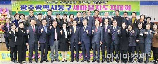 [포토]광주시 동구, 2016년 새마을지도자대회 개최