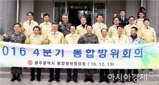 광주시, 2016년도 4분기 통합방위협의회 개최