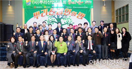 광주시, '뿌리산업인의 밤'행사 개최