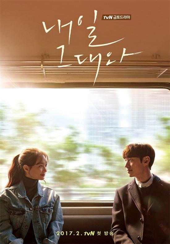 사진= tvN '내일 그대와'