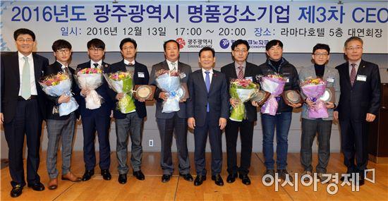 윤장현 광주시장, 명품강소기업 CEO 포럼 참석