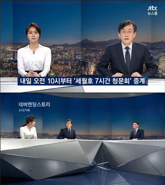 사진=JTBC '뉴스룸' 방송 캡쳐