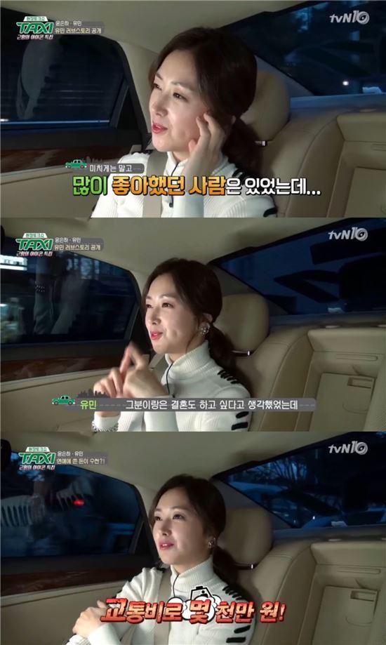 유민이 '택시'에 출연해 과거 연애에 대해 털어놨다/사진=tvN '택시' 캡처